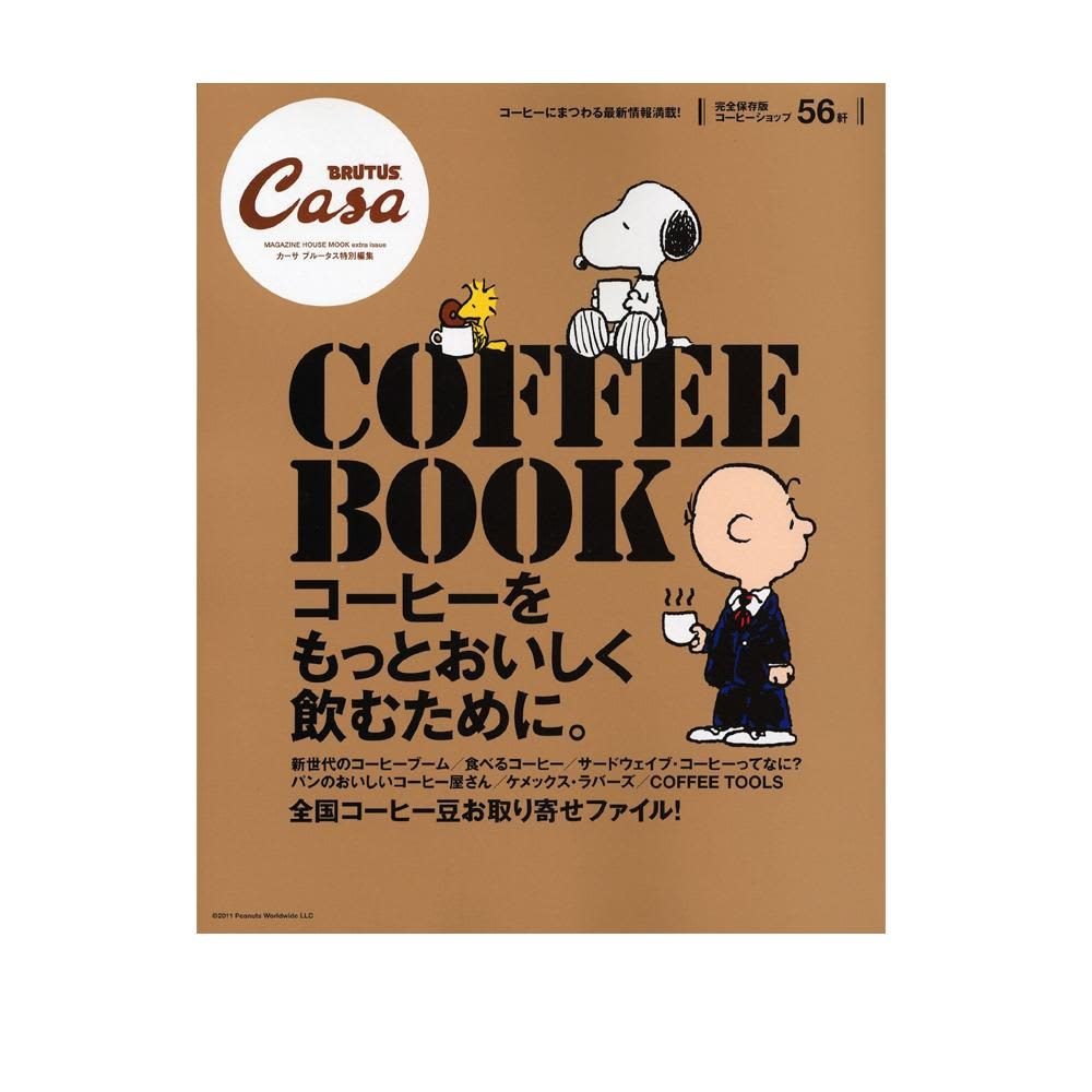 Casa Brutus - Coffee Book